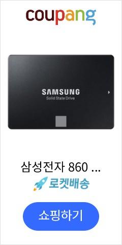 삼성전자 860 EVO SSD, MZ-76E1T0BW, 1TB