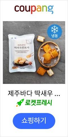 제주바다 딱새우 멘보샤 (냉동), 300g, 1개