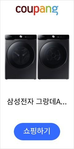 삼성전자 그랑데AI 드럼세탁기 WF21T6500KV 21kg + 건조기 DV16T8740BV 16kg 방문설치, WF21T6500KV, DV16T8740BV