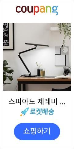 스피아노 제레미 무선 리모컨 LED 스탠드 SL-H467, BLACK