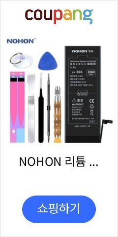 NOHON 리튬 배...