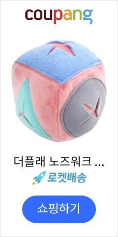 더플래 노즈워크 강아지 플레잉 볼, 핑크, 1개