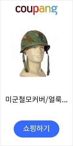 미군철모커버/얼룩무늬철모커버/미군장비