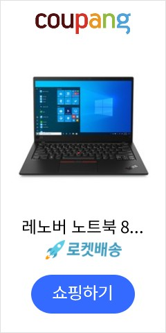 레노버 노트북 8th ThinkPad X1 CARBON-20U9000DKR (i7-10510U 35.5cm WIN10 Pro), 포함, NVMe 512GB, 16GB