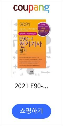 2021 E90-1 전기기사 필기, 엔트미디어, 9791189728403, 검정연구회 저