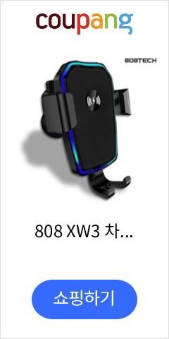 808 XW3 차량용 고속무선충전 거치대, 색상본상품선택, 수량본상품선택