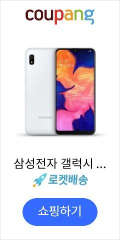 삼성전자 갤럭시 A10e 자급제폰 32GB, SM-A102N, 화이트