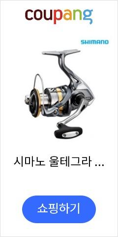 시마노 울테그라 스피닝릴 (윤성정품)/전천후 릴, C3000HG