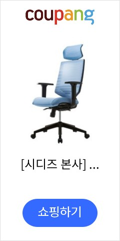 [시디즈 본사] T302HLA 그라데이션메쉬의자(스텝싱크-헤드레스트형), 블랙