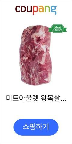 미트아울렛 왕목살(...