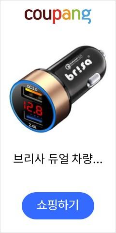 브리사 듀얼 차량용 충전기 고속 퀄컴 퀵차지 3.0 배터리체크, 골드, SPC-QC30