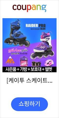 [케이투 스케이트] ★K2 인라인 레이더 프로 블루/마리 프로 퍼플+가방+보호대+헬멧+사은, 모델 및 사이즈:001_레이더프로블루(S/170mm~205mm) / 가방 선택:아동가방(블루) / 보호대 선택:아동용 보호대(레드) / 헬멧 선택:에어워크아동헬멧(레드)