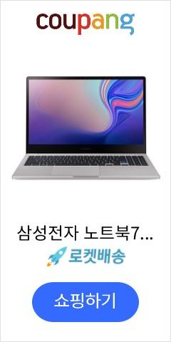 삼성전자 노트북7 NT750XBV-A39A 플래티넘 티탄 (i3-8145U 39.6cm), NVMe 256GB, 8GB, WIN10 Home