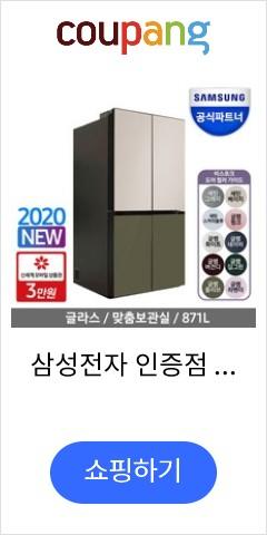 삼성전자 인증점 삼성 비스포크 냉장고 RF85T9013AP 오더메이드 글라스, RF85T9013AP 글라스