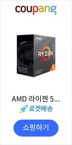 AMD 라이젠 5 ...