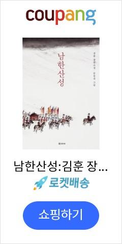 남한산성:김훈 장편소설, 학고재