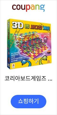 코리아보드게임즈 3D 뱀 사다리 게임, 혼합 색상