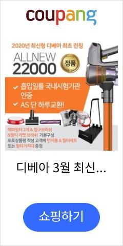 디베아 3월 최신생산 최고사양 22000PA 차이슨 무선 청소기 흡입력국내공식인증 무선청소기