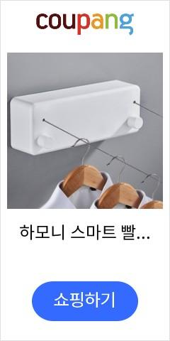 하모니 스마트 빨래줄 2줄, 1개