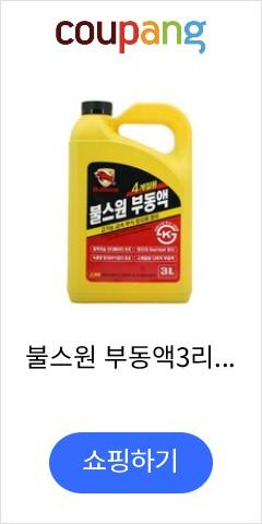불스원 부동액3리터 냉각수보충 4계절용, 1개