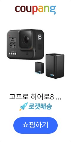 고프로 히어로8 액션캠 SPJB1 블랙 + 듀얼배터리 충전기 킷
