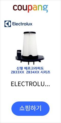 ELECTROLUX 에르고라피도 리필 2차필터 ZB33XX ZB34XX 시리즈용