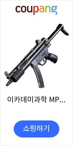 이카데미과학 MP5A3 자동소총 펌프식 17107, 블랙