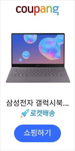 삼성전자 갤럭시북S SM-W767NZNDKOO 얼씨 골드 (스냅드래곤 8cx 33.78cm), UFS 256GB + Micro SD 256GB, 8GB, WIN10 Home