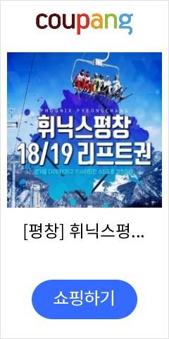 [평창] 휘닉스평창 리프트권