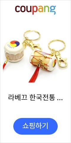 라베끄 한국전통 장...
