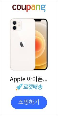 Apple 아이폰 12 자급제, 128GB, 화이트