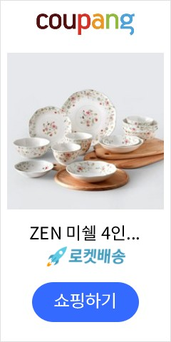 ZEN 미쉘 4인 홈세트 14p, 혼합색상, 6종