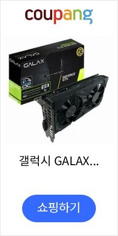 갤럭시 GALAX 지포스 GTX 1650 SUPER EX BLACK OC D6 4GB