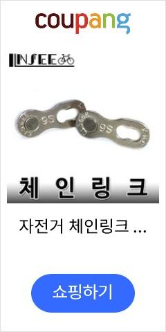 자전거 체인링크 KMC 9단 시마노 링커 bycl1252