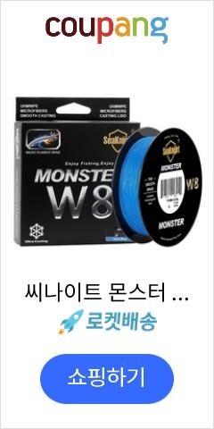 씨나이트 몬스터 8W 합사 낚싯줄 8X 500m, Blue