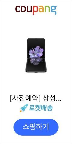 [사전예약] 삼성전자 갤럭시 Z플립 자급제폰, SM-F700N, 미러 블랙