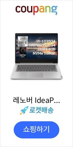 레노버 IdeaPad 노트북 S145-14IIL Classic G4 Iris i5 FreeDos 81W6003DKR 그레이 (i5-1035G4 35.5cm WIN미포함), 미포함, SSD 128GB, 4GB