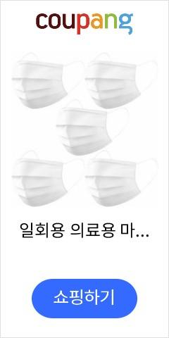 일회용 의료용 마스크 일회용마스크 50매 화이트, 2팩, 100p