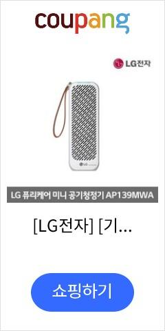 [LG전자] [기본필터1개+제품만] LG 퓨리케어 미니 공기청정기 AP139MWA(화이트), 상세 설명 참조