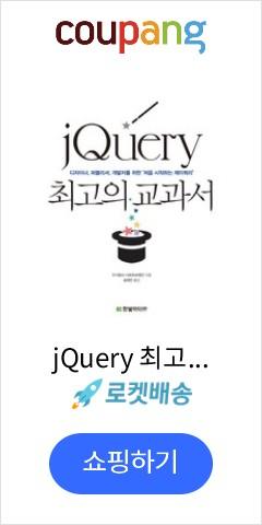 jQuery 최고의 교과서:디자이너 퍼블리셔 개발자를 위한 '처음 시작하는 제이쿼리', 한빛미디어