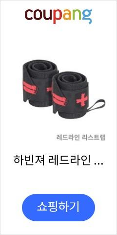 하빈져 레드라인 리스트 랩 손목보호대, 상세 설명 참조