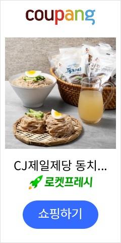 CJ제일제당 동치미 냉면 패밀리 15인분 기획세트, 1세트