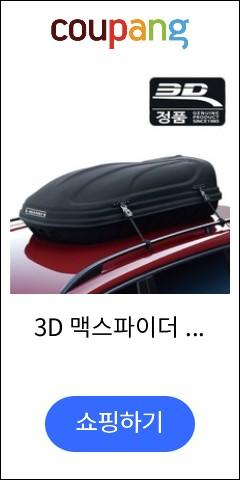 3D 맥스파이더 6...