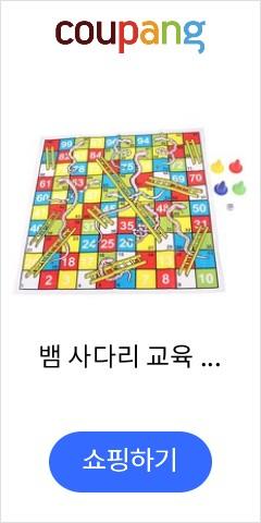 뱀 사다리 교육 어린이 어린이 장난감 재미있는 보드 게임 세트 휴대용 비행 체스 보드 가족 파티 게임 선물|파티 게임|, 1개, 단일, 단일