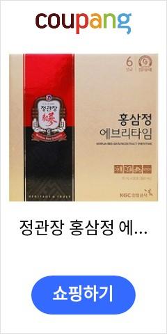 정관장 홍삼정 에브...