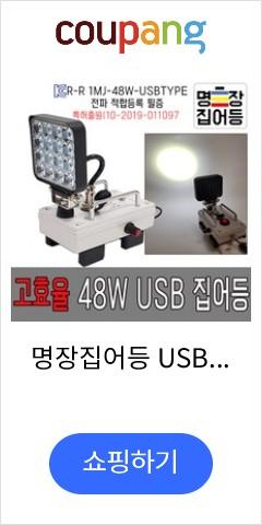 명장집어등 USB 집어등 밝기조절가능, 48W 고효율 집어등 2.NEW 밝기조절타입