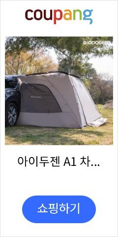 아이두젠 A1 차박텐트 차량용 캠핑 도킹텐트, 라이트그레이
