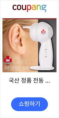 국산 정품 전동 귀...