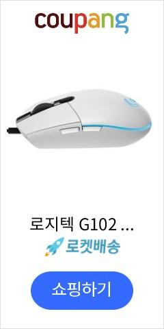 로지텍 G102 IC 마우스, 단일 상품, white
