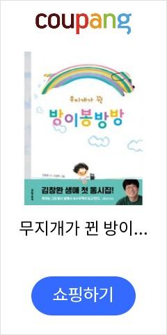 무지개가 뀐 방이봉방방 : 노래하는 김창완 첫 동시집, 문학동네